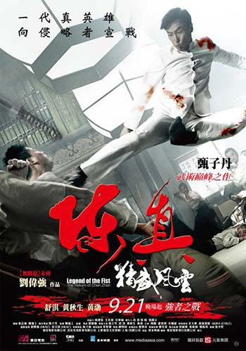 The Legend of Chen Zhen
